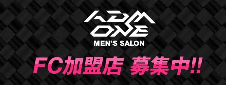 ADM ONE MEN'S SALON FC加盟店募集中!!
