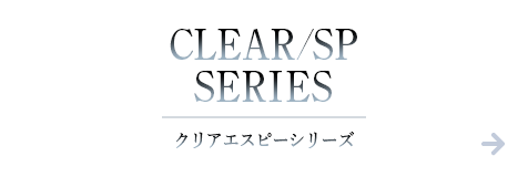 CLEAR/SP SERIES クリアエスピーシリーズ